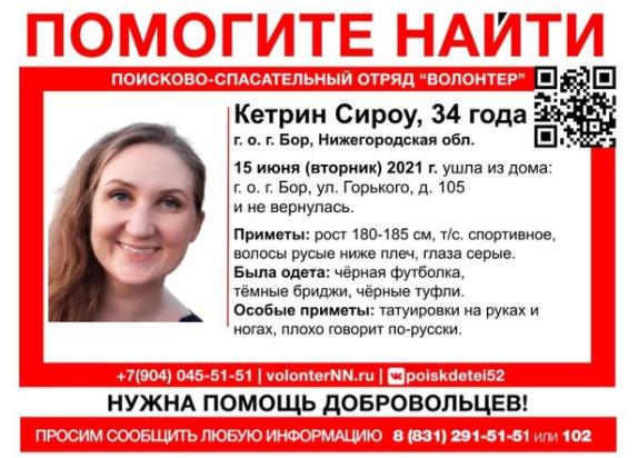 ВНижегородской области отыскали мертвой зарубежную студентку
