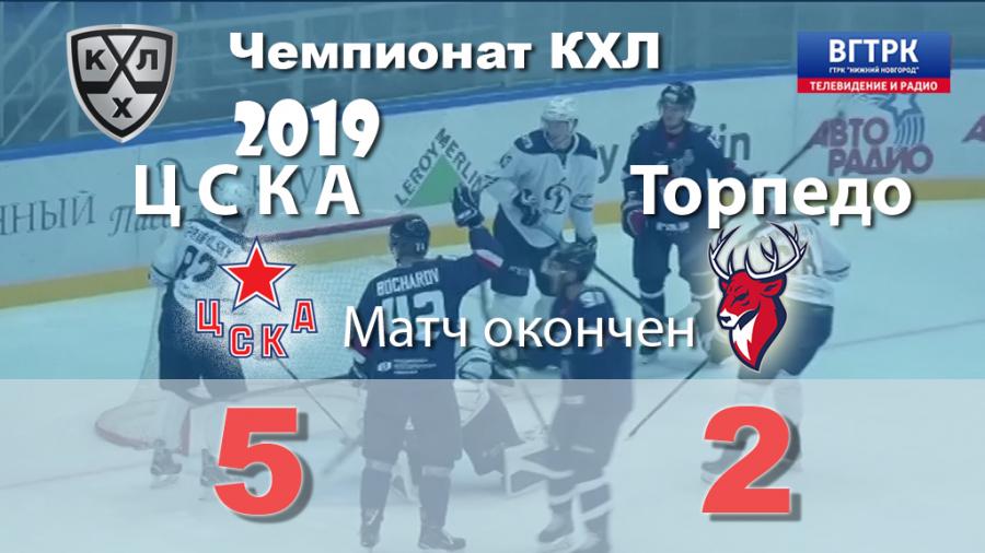 ЦСКА одержало победу над нижегородским Торпедо