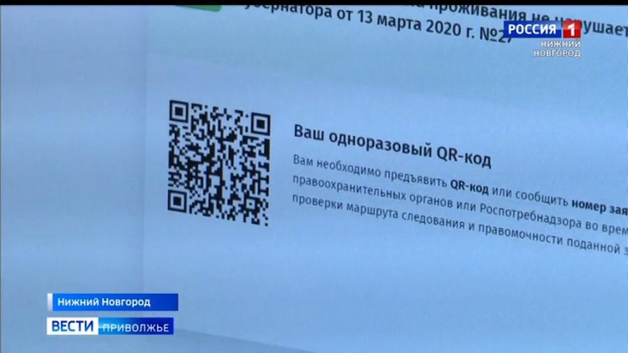Минкомсвязь запустила приложение для выдачи цифровых пропусков | 506x900