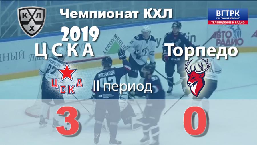 ЦСКА - Торпедо: идет второй период
