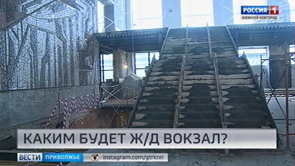 Реконструкцию железнодорожного вокзала Нижнего Новгорода планируется закончить вконце весны