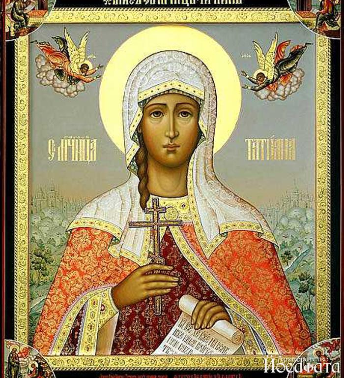 Татьяна святая икона