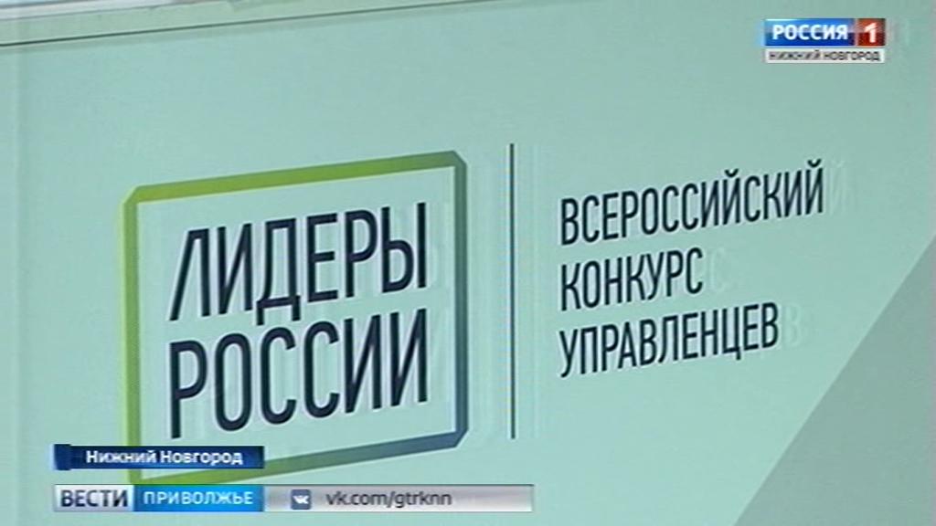 Финал Всероссийского конкурса'Лидеры России состоится сегодня в Сочи