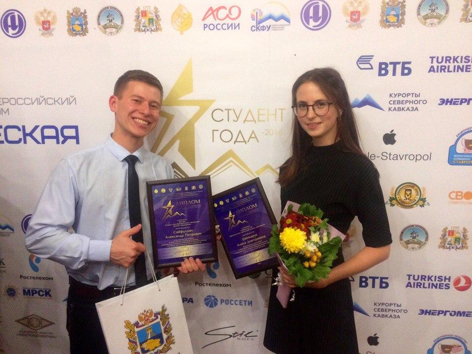 Брянский студент-иностранец стал лауреатом русской государственной премии «Студент года-2016»