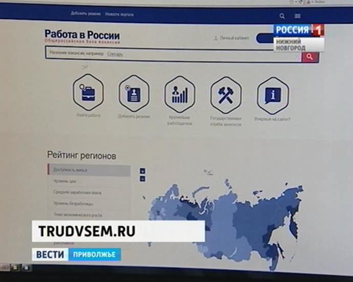 Общероссийский портал'Работа в России вышел в открытый доступ