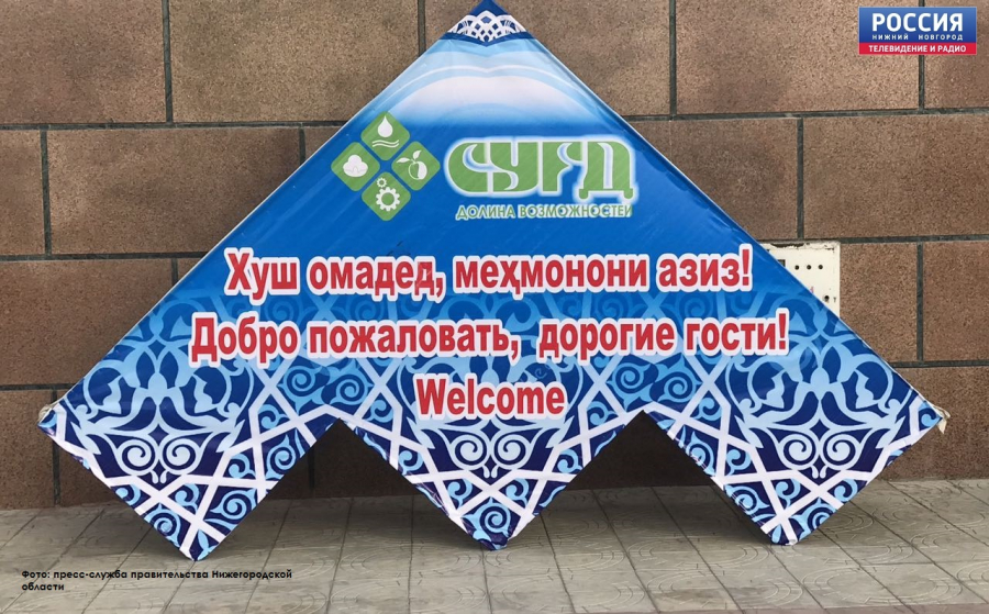 Нижегородская область активно развивает сотрудничество с Таджикистаном