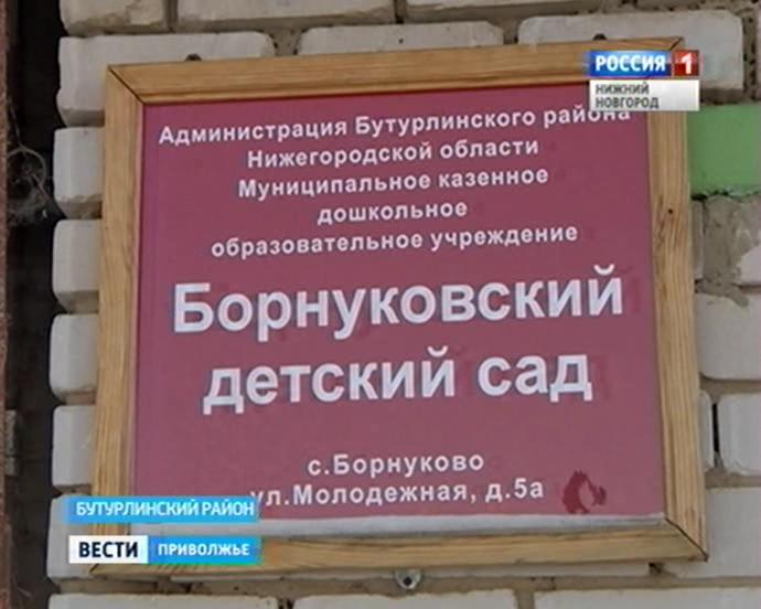 Знакомства сайт бутурлинского района