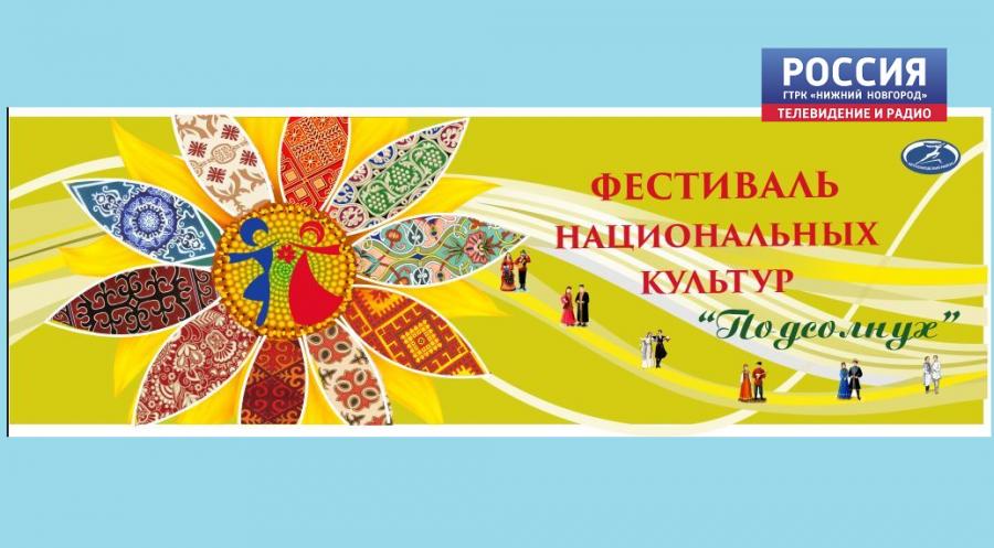 Фестиваль национальных культур «Подсолнух» пройдет в Автозаводском парке