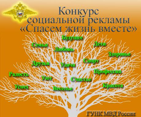 """Конкурс социальной рекламы """"Спасем жизнь вместе!"""" проходит в столице Приволжья"""